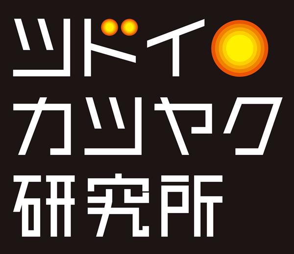 ツドイカツヤク研究所ロゴ