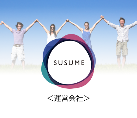 株式会社SUSUME